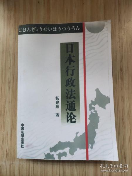 日本行政法通论