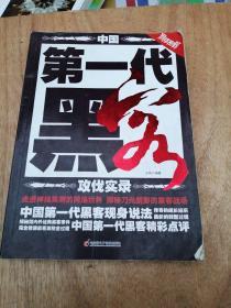 网络密码:中国第一代黑客攻伐实录(无光盘)