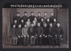 中国共产主义青年团上海市蓬莱区银行支部全体团员(尺寸约10.3*15.1厘米)NN9