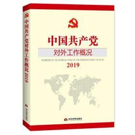 中国共产党对外工作概况