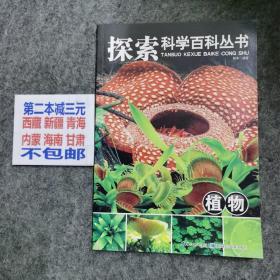 探索科学百科丛书:植物