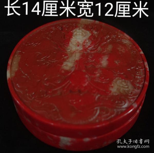 雞血石龍紋墨盒 650g               ——10月20日