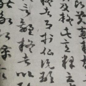 日本回流《法华经玄赞议译》,六朝初唐章草,中村不折评价甚高。大16开,5个筒子页。珂罗版,无虫蛀。