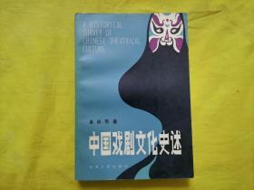 中国戏剧文化史述(作者余秋雨赠签本)签名保真
