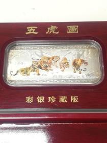 2010年生肖虎年彩银珍藏版五虎图一件【中国人民银行】