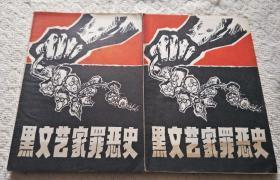 黑文艺家罪恶史(上下)