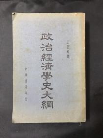 政治经济学史大纲(民国三十八年初版)