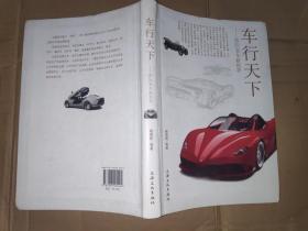 车行天下—国际名车新视界