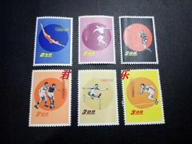 专18 1960年 体育邮票 原胶全品 回流