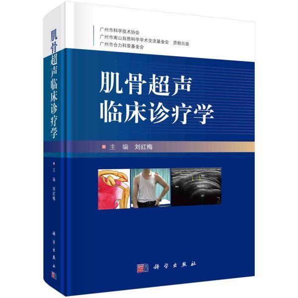 肌骨超声临床诊疗学