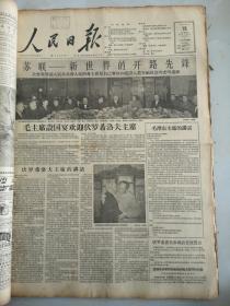1957年4月18日人民日报  苏联——新世界的开路先锋