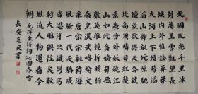 陕西省书法家,王志民书法,,