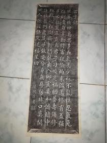 老拓片:陆润痒百字铭拓片