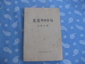 英语900句汉译注释 1978.11【64开本】