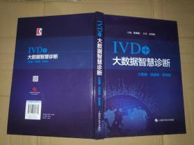 IVD+  大数据智慧诊断