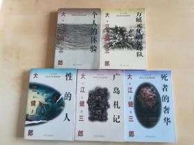 大江健三郎作品集  个人的体验/万延元年的足球队/性的人/广岛札记/死者的奢华  五册全