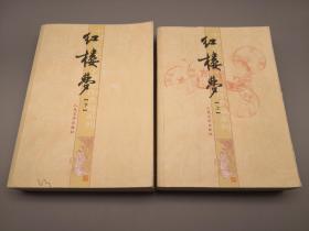 红楼梦 上下 二册全 中国古代小说名著插图典藏系列