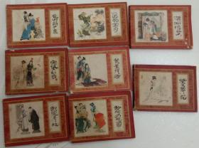 连环画:红楼梦(1,2,3,4,6,7,10,11)8册合售