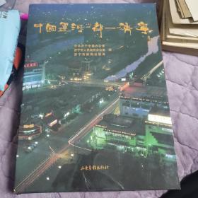 中国运河之都—济宁