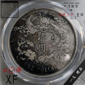 公博评级币XF 大清银币 宣统三年壹圆七钱二分龙洋银元宣三钱币37