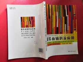 """纺织服装高等教育""""十一五""""部委级规划教材:服装面辅料及应用"""