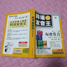 韩语发音王
