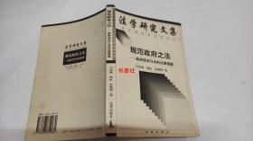 规范政府之法:政府经济行为的法律规制