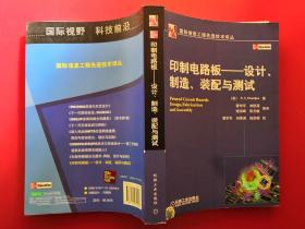 印制电路板:设计、制造、装配与测试