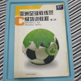 亚洲足球教练员C级培训教程