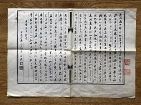 林思进诗稿影印版