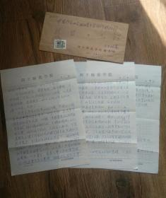 四平师范学院徐克致鲁艺同学刘岱信札,三页全,品好包快递。