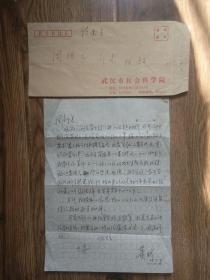 武汉市社会科学院研究员萧斌致周祖元部长信札,一页全,包快递。