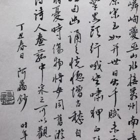 谢无量提刘孟伉诗稿八十年代刘一甫影印篇