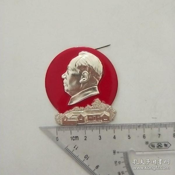 毛主席在韶山紀念章 二機局革委會制1968.9.23