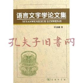 语言文字学论文集