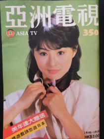 亚洲电视350