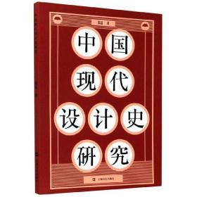 中国现代设计史研究