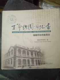 百年跨国两地书 :福建侨批档案图志