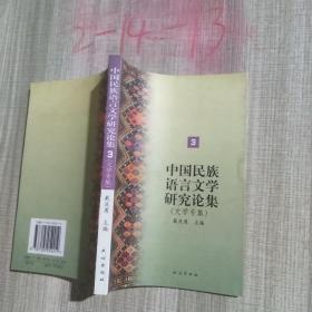 中国民族语言文学研究论集3(文学专集)·