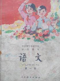 全日制十年制学校小学课本  语文  第一册(无后封皮)