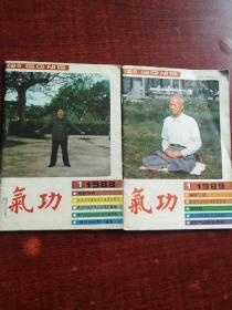 氣功杂志。1988年1期。1989年1期
