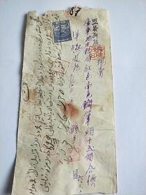 新疆孔像和毛泽东主持新疆财政时期发行的印花税单票(2种文字)**