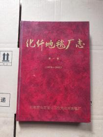 化纤地毯厂志第一卷(1970-1990)