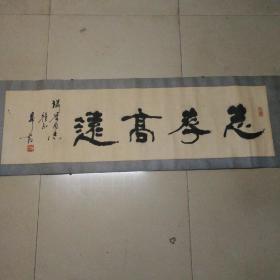 中国书协理事 江苏省书协副主席 章节  书法