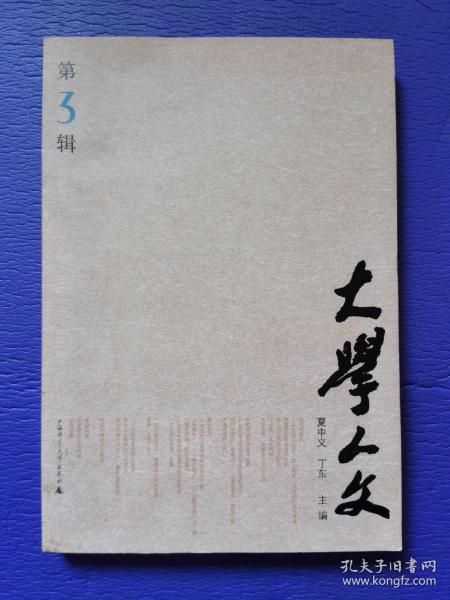 大学人文(第3辑)