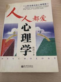 人人都爱心理学