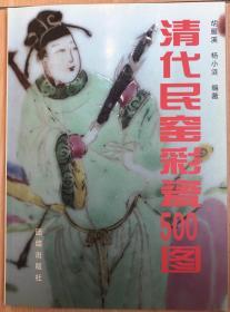 清代民窑彩瓷500图,胡雁溪、杨小涟编著