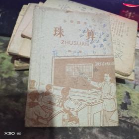 小学课本——珠算 第三册 【1965年印】