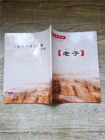 儿童经典诵读 中国文化经典:老子
