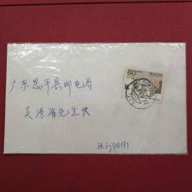 """1988《澳门""""政府建筑""""80分》邮票  实寄恩平信封"""